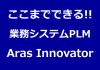 ここまでできる!! 業務システムPLM Aras Innovator